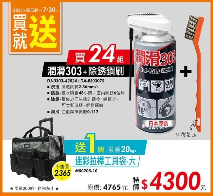 【限量優惠】7/30止買24瓶潤滑303防銹潤滑浸透劑 附除鏽鋼刷24支 再送迷彩拉桿大工具袋一個