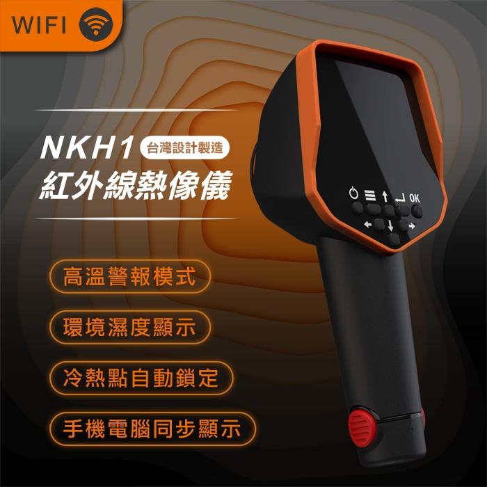 台灣研發生產製造NKH1紅外線熱像儀