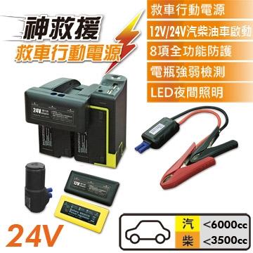 多功能汽車緊急啟動電源 救車行動電源 多功能充電寶 掌上型多功能救車行動電源 台灣製造 12V24V