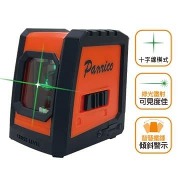 十字绿光激光水平仪 墨线仪 两线绿光水平仪