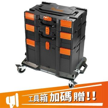 堆栈工具箱 可堆栈系统工具箱 组合式工具箱 含台车 乌龟车 台湾制造