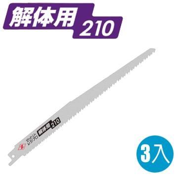 金屬用軍刀鋸鋸片軍刀鋸片 往復鋸專用金屬鋸片 往復鋸片