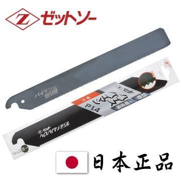 日本原廠正品 日本Z牌輕金屬管專用手鋸平鋸240mm 日本岡田金屬工業Z鋸 適用於鋁、銅、鉛、黃銅等輕金屬