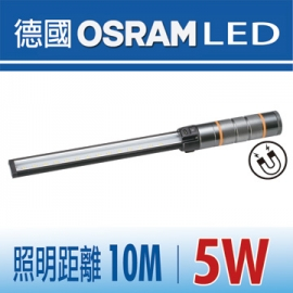 A72 5W高亮度磁性平板燈 / 德國OSRAM 長條型LED工作燈 ~台灣製造