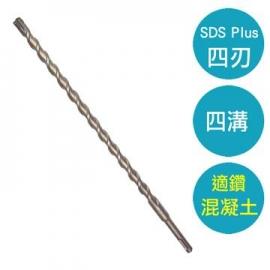 台灣製造SDS plus四溝四刃水泥鑽頭 四溝十字刃水泥鑽尾 四溝免出力鎚鑽用水泥鑽頭鑽尾