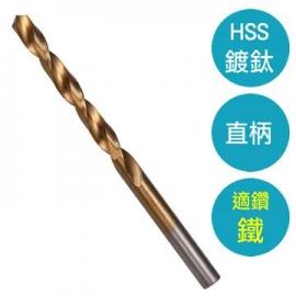 高速鋼鍍鈦直柄鑽頭 直柄麻花鑽頭 鍍鈦高速鋼直柄鑽尾 HSS鑽頭 鐵工木工適用 台灣製造