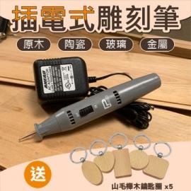 台灣製造插電式雕刻機 雕刻筆 電動雕刻刀 金屬電刻筆 適木頭 石材 玻璃 金屬 非金屬表面雕刻