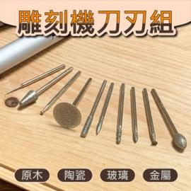 台灣製造鑽石磨棒 金剛石磨頭 電動雕刻機用雕刻刀刃組 雕刻針 雕刻頭 磨針 研磨 刻字 繪畫 拋光
