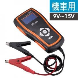 台湾制造9V-15V机车电瓶分析仪 电瓶检测器 电瓶分析器检测仪 电瓶寿命分析仪