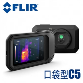 FLIR C5 口袋型紅外線熱影像儀(無Wifi功能)