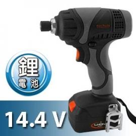 台湾制造14.4V双锂电轻量化高扭力锤击式电动起子机 充电起子机攻牙机 电动螺丝起子