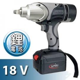 台灣製造18V鋰電池衝擊套筒扳手機~6段扭力調整