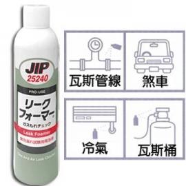 JIP25240氣體管路泡沫測漏劑 噴式測漏劑 瓦斯冷煤測漏劑 測漏檢測 管路檢測 日本原裝