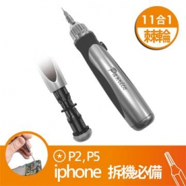 11合1油压精密棘轮起子 11in1精密棘轮起子 多用途螺丝起子 可拆iPhome手机