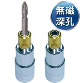 快脱无磁深孔套筒 附双头十字起子头 起子头套筒 套筒起子 电动起子机专用 快速拆卸锁定螺丝 21x80mm