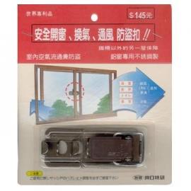 日本原裝進口安全防盜窗扣 防盜窗鎖 防盜鎖 安全窗鎖