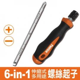 台湾制造6合1伸缩式双头6用螺丝起子 防滑起子 十字起字一字起子