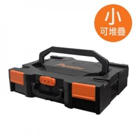 小堆疊工具箱 可堆疊系統工具箱 組合式工具箱 台灣製造