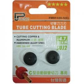 C型自动铜管切刀刀刃  铜管切管刀替换刀刃 切管器刀刃 2只/卡 厚度4.7mm