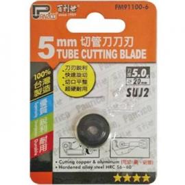 銅管切刀替換刀刃 銅管鋁管切管刀刀刃