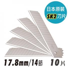 日本原装SK2大美工刀片 17.8mm 14节式