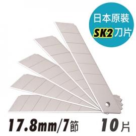 日本原装SK2大美工刀片 17.8mm 7节式