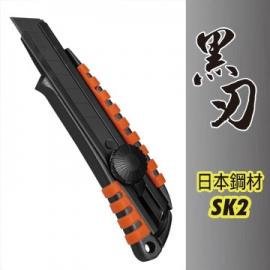 黑刃防滑专业大型美工刀 铝合金美工刀 18mm黑刀片 台湾制造