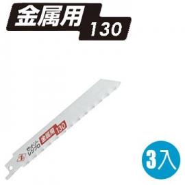 金属用军刀锯锯片 钢管铁管军刀锯片
