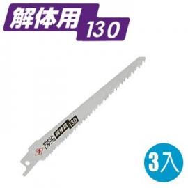 金属用军刀锯锯片军刀锯片 往复锯专用金属锯片 往复锯片