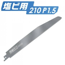 日本制造切锯塑料管用军刀锯锯片