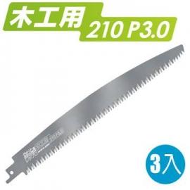 日本制造3片入木工用军刀锯锯片木料军刀锯片 木材军刀锯刀片 往复锯专用木工锯片 往复锯片