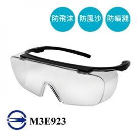台灣製造 透明護目鏡 防護眼鏡 安全防霧 防塵 防疫 人體工學伸縮鏡框