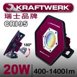 瑞士Kraftwerk充电式120度大广角20W LED高霓虹工作灯镀膜灯CRI95自然光投光灯 探照灯