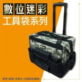 手提拉桿工具袋 拉桿滑輪工具袋 工作提袋 拉桿電工工具包 數位迷彩工具袋系列