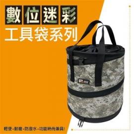 彈簧工具袋 彈簧收納袋 伸縮圓筒手提工作袋 耐磨防潑水 數位迷彩工具袋系列