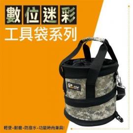小彈簧工具袋 小彈簧收納袋 小伸縮圓筒手提工作袋 耐磨防潑水 數位迷彩工具袋系列