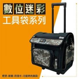 鋼管工具袋 手提拉桿工具袋 拉桿滑輪工具袋 工具包收納袋 拉桿電工工具包 數位迷彩工具袋系列