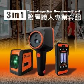 職人驗屋套組-牆體探測儀+雷射測距儀 紅外線熱影像儀 雷射水平儀 可堆疊工具箱