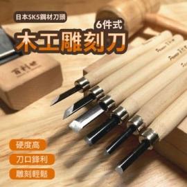 台灣製造6件式木工雕刻刀組 木刻刀組 木雕刀組 附磨刀石
