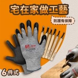 宅在家做工藝 6件式木工雕刻刀組+Cut A5防切割觸控手套