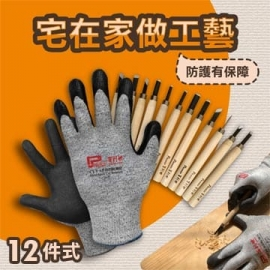 宅在家做工藝 12件式木工雕刻刀組+Cut A5防切割觸控手套