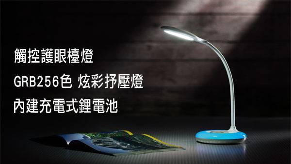 LED炫彩觸控護眼檯燈 智能觸控調光LED檯燈炫彩氣氛燈 LED情境燈舒壓燈